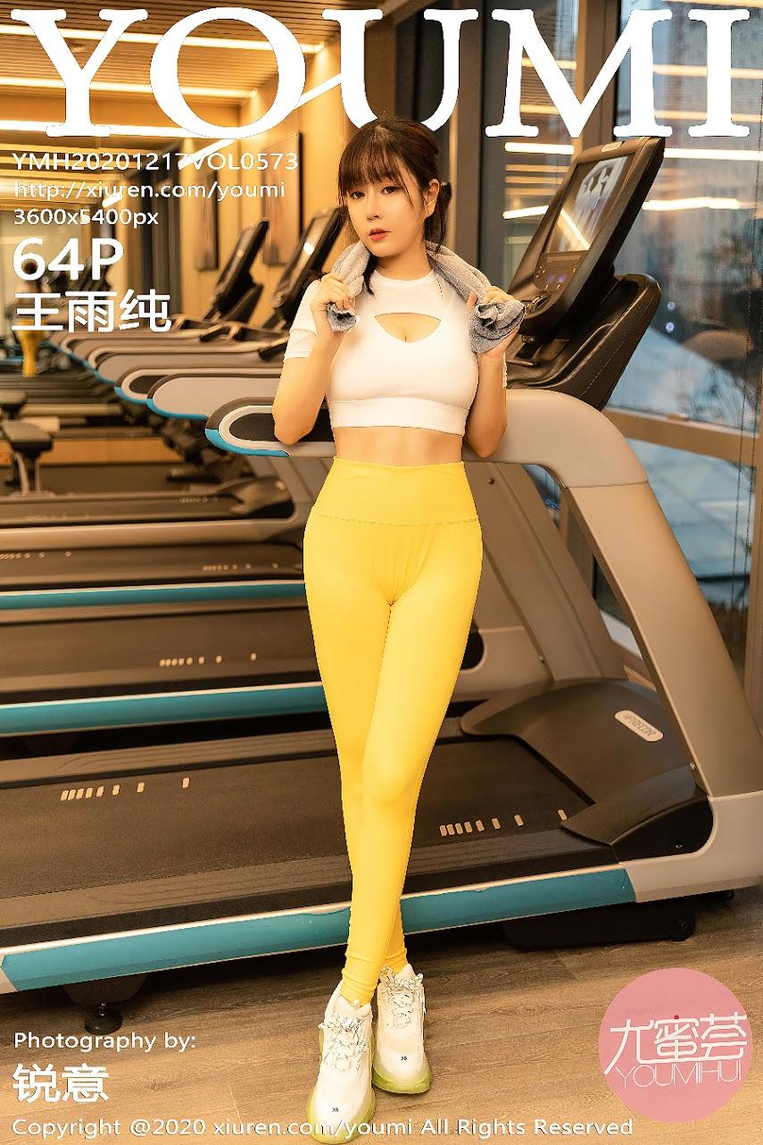 [YouMi] 2020-12-17 Vol.573 Wang Yuchun - idols